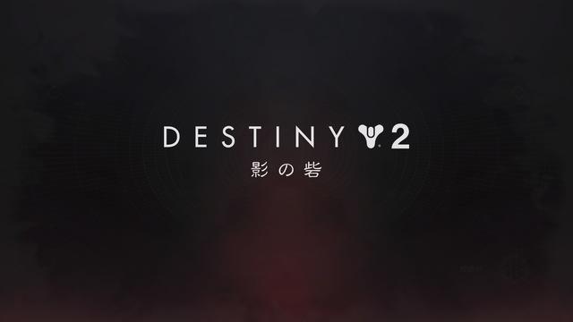 Destiny 2_20200704215649.jpg