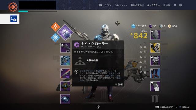 Destiny 2_20200705211815.jpg