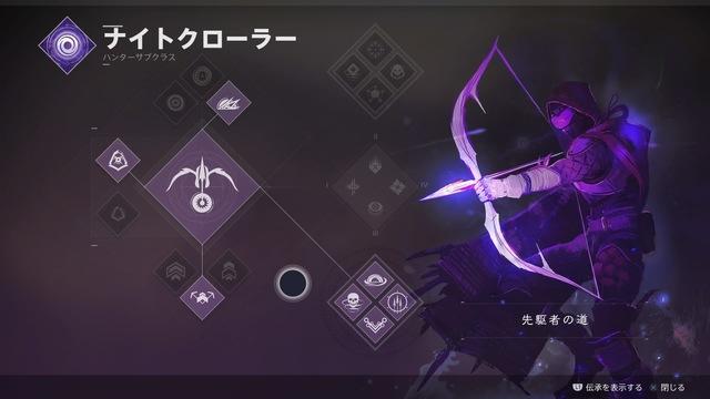 Destiny 2_20200705211827.jpg