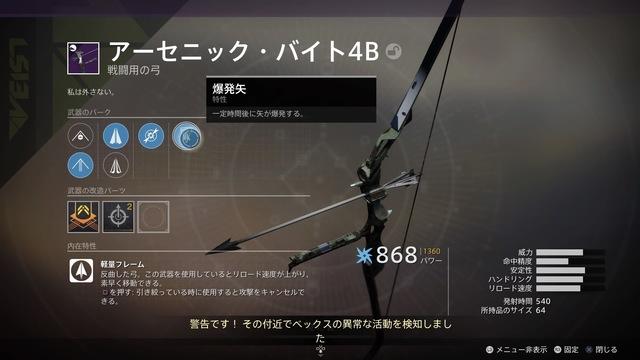 Destiny 2_20200706132815.jpg